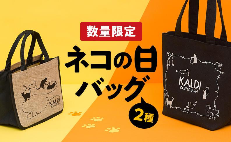カルディ「ネコの日バッグ」発売日はいつ?値段と内容も調査