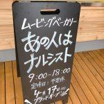 「あの人はナルシスト」北海道釧路町にオープンしたパン屋さん、営業時間とメニューも紹介!